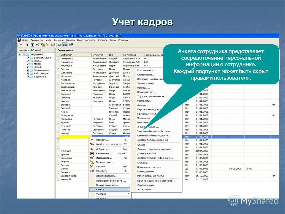 Учет кадров Анкета сотрудника представляет сосредоточение персональной информации о сотруднике. Каждый подпункт может быть скрыт правами пользователя.
