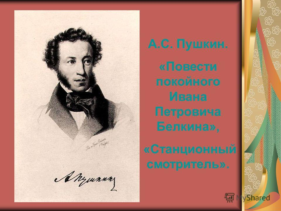 А.С. Пушкин. «Повести покойного Ивана Петровича Белкина», «Станционный смотритель».