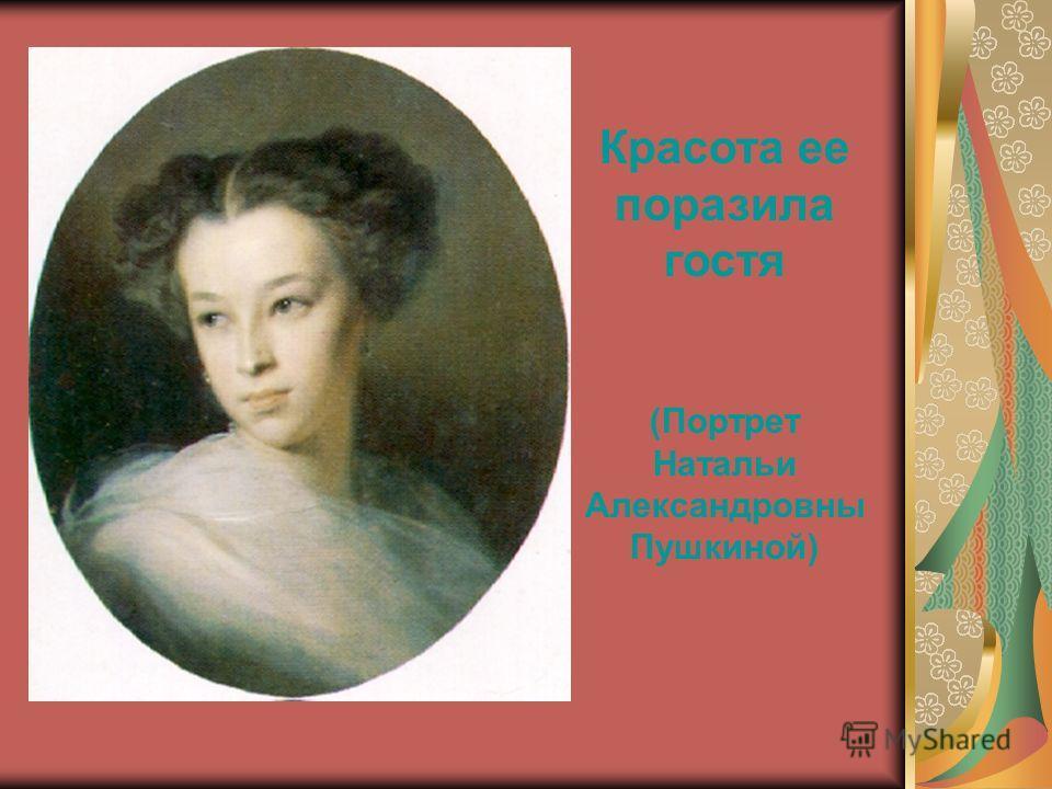 Красота ее поразила гостя (Портрет Натальи Александровны Пушкиной)