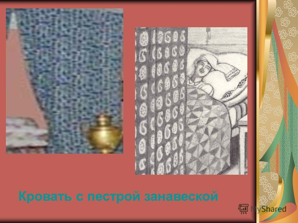Кровать с пестрой занавеской