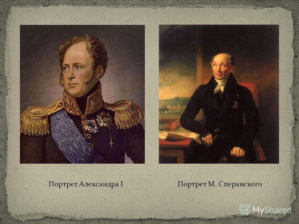 Портрет Александра I Портрет М. Сперанского