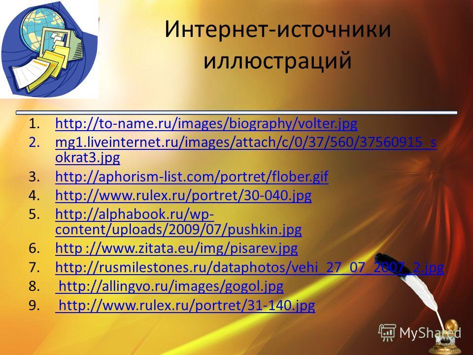 Интернет-источники иллюстраций 1.http://to-name.ru/images/biography/volter.jpghttp://to-name.ru/images/biography/volter.jpg 2.mg1.liveinternet.ru/images/attach/c/0/37/560/37560915_s okrat3.jpg 3.http://aphorism-list.com/portret/flober.gifhttp://aphor