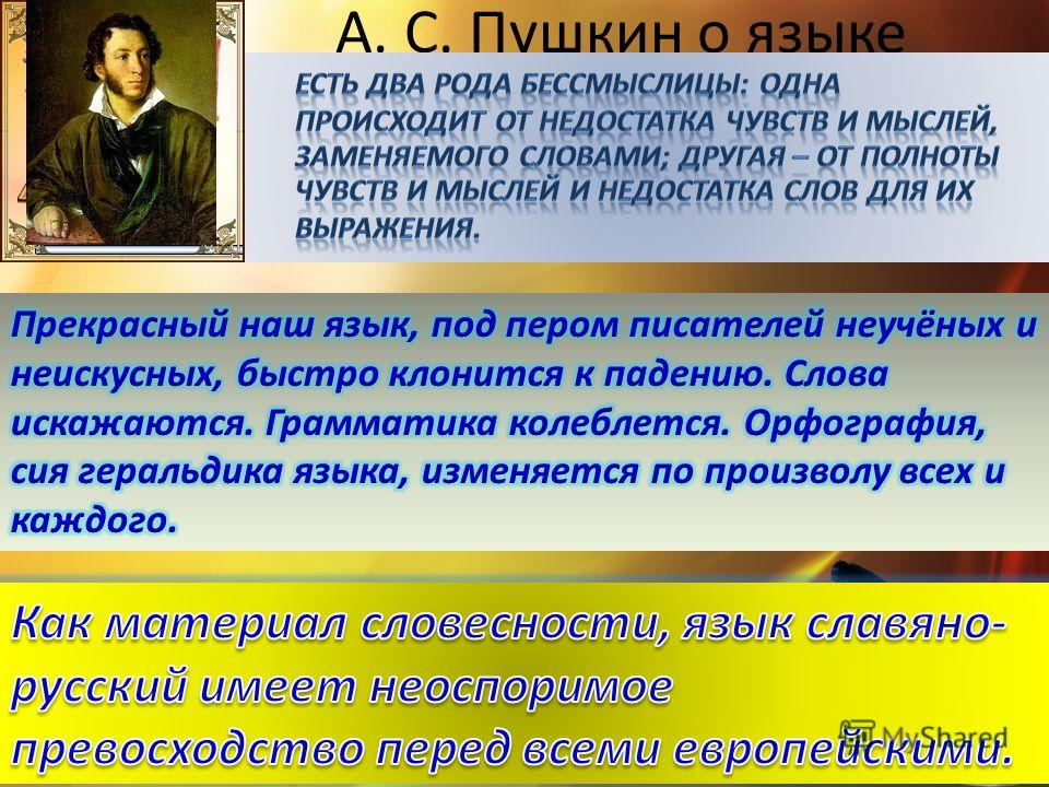 А. С. Пушкин о языке