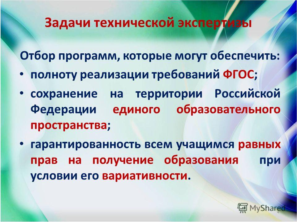 Задачи технической экспертизы Отбор программ, которые могут обеспечить: полноту реализации требований ФГОС; сохранение на территории Российской Федерации единого образовательного пространства; гарантированность всем учащимся равных прав на получение