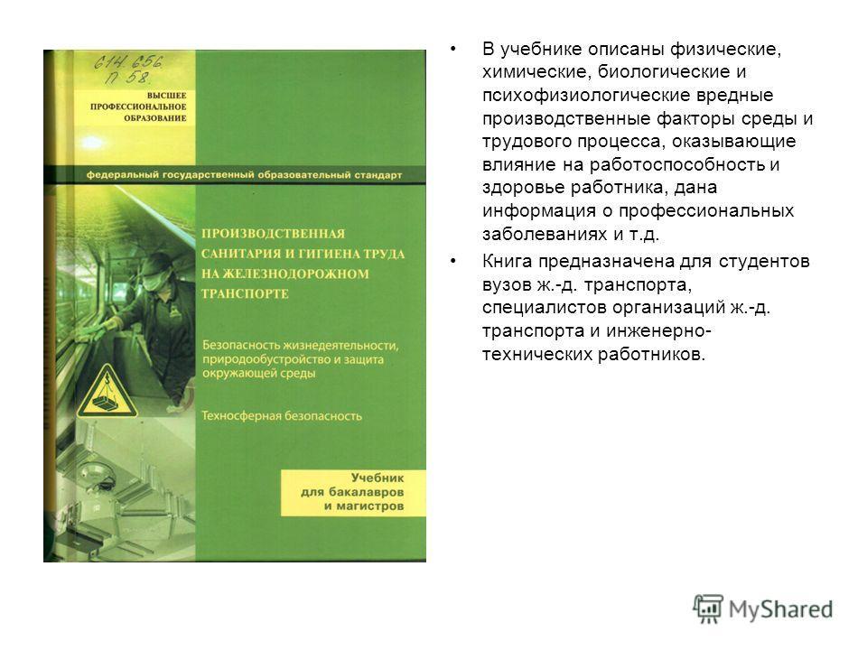 В учебнике описаны физические, химические, биологические и психофизиологические вредные производственные факторы среды и трудового процесса, оказывающие влияние на работоспособность и здоровье работника, дана информация о профессиональных заболевания