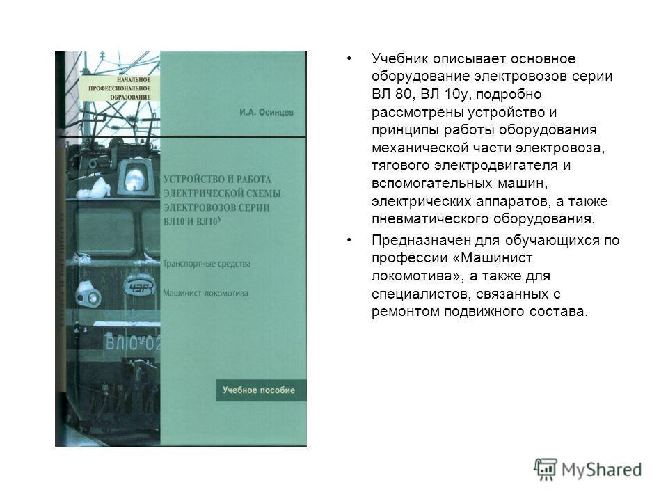 Учебник описывает основное оборудование электровозов серии ВЛ 80, ВЛ 10у, подробно рассмотрены устройство и принципы работы оборудования механической части электровоза, тягового электродвигателя и вспомогательных машин, электрических аппаратов, а так