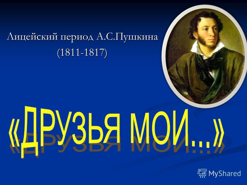 Лицейский период А.С.Пушкина (1811-1817)