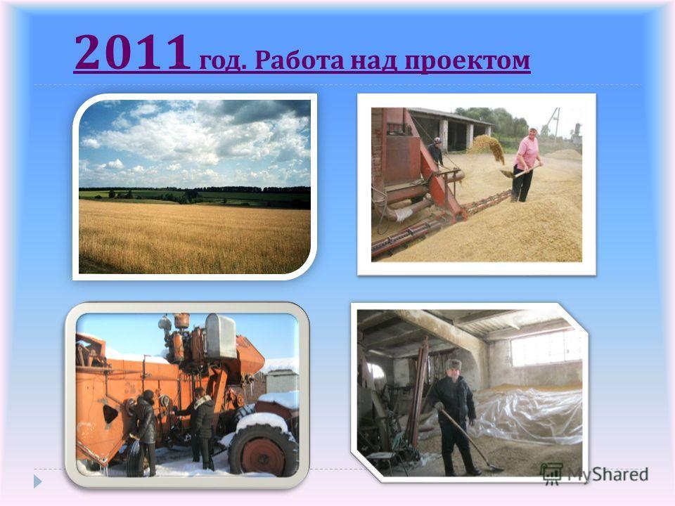 2011 год. Работа над проектом