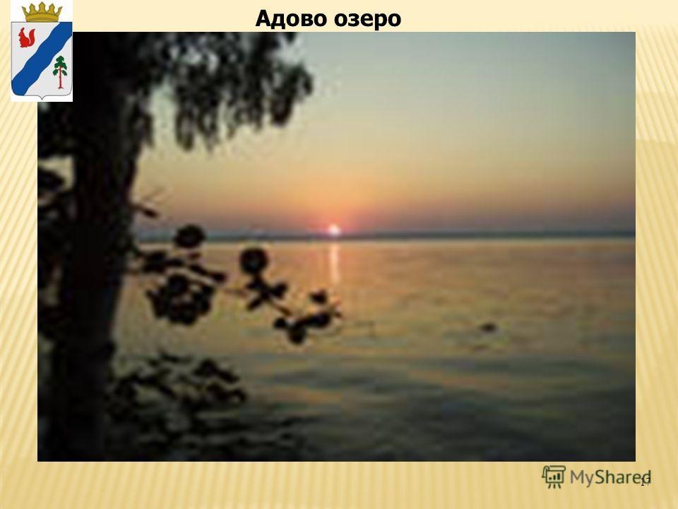 17 Адово озеро