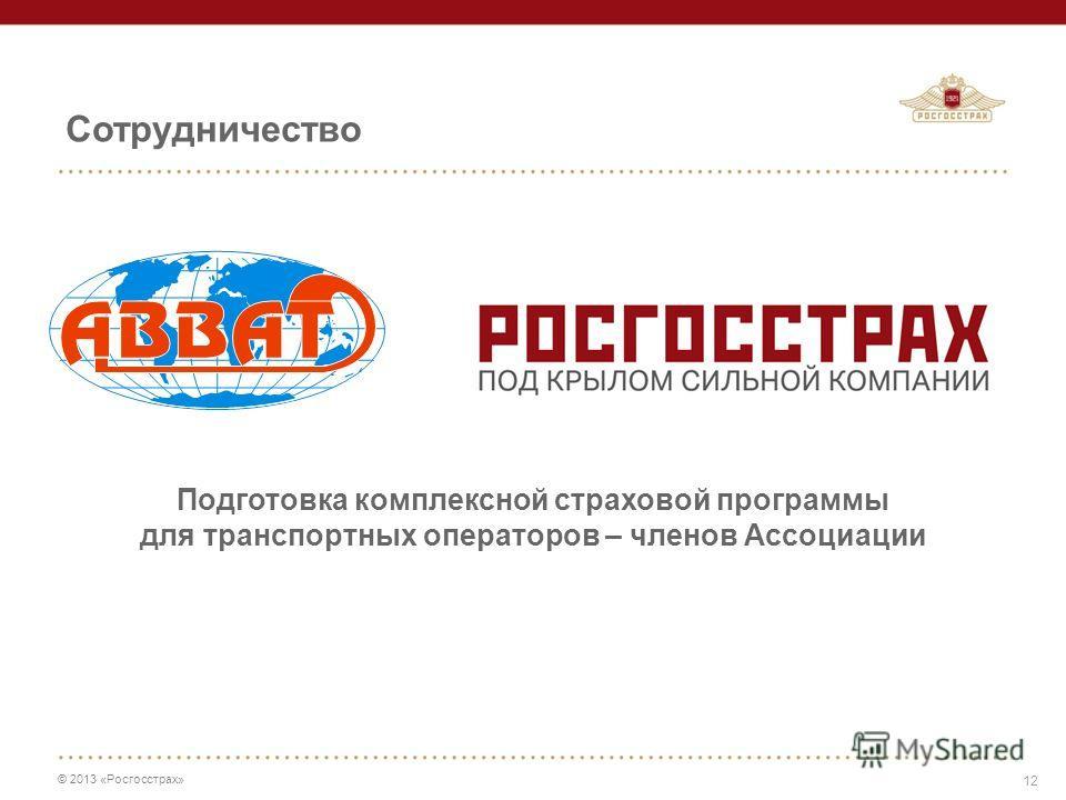 © 2013 «Росгосстрах» 12 Сотрудничество Подготовка комплексной страховой программы для транспортных операторов – членов Ассоциации