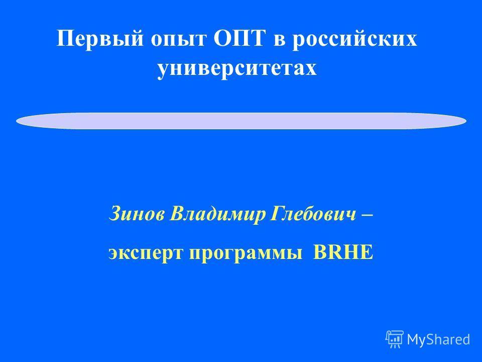 Первый опыт ОПТ в российских университетах Зинов Владимир Глебович – эксперт программы BRHE