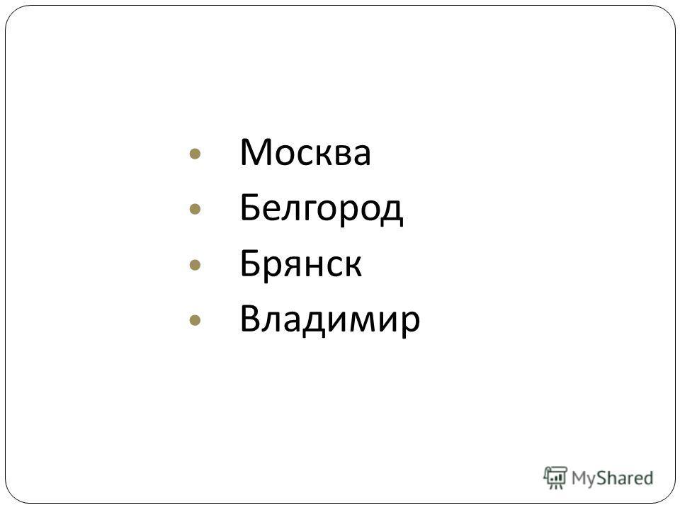 Москва Белгород Брянск Владимир
