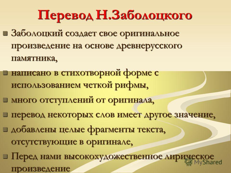 Перевод Н.Заболоцкого Заболоцкий создает свое оригинальное произведение на основе древнерусского памятника, Заболоцкий создает свое оригинальное произведение на основе древнерусского памятника, написано в стихотворной форме с использованием четкой ри