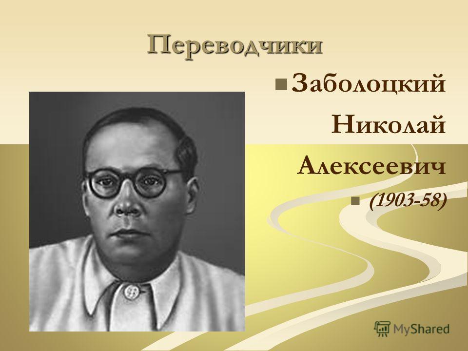 Переводчики Заболоцкий Николай Алексеевич (1903-58)