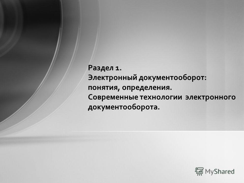 Раздел 1. Электронный документооборот: понятия, определения. Современные технологии электронного документооборота.