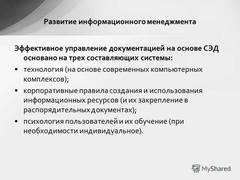Презентация на тему Раздел Электронный документооборот  17 Эффективное управление документацией