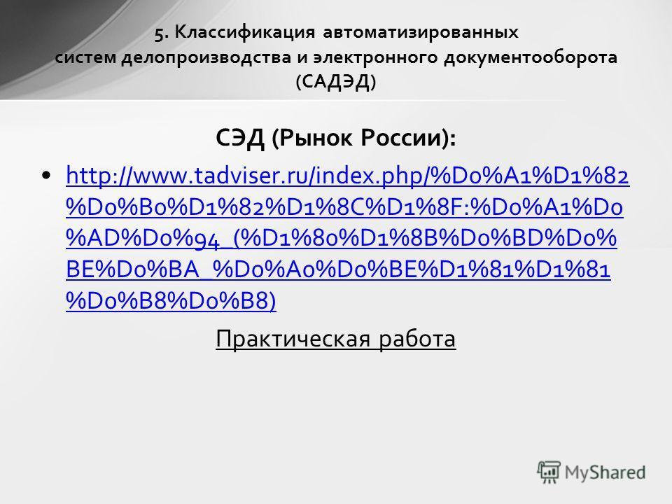 СЭД (Рынок России): http://www.tadviser.ru/index.php/%D0%A1%D1%82 %D0%B0%D1%82%D1%8C%D1%8F:%D0%A1%D0 %AD%D0%94_(%D1%80%D1%8B%D0%BD%D0% BE%D0%BA_%D0%A0%D0%BE%D1%81%D1%81 %D0%B8%D0%B8)http://www.tadviser.ru/index.php/%D0%A1%D1%82 %D0%B0%D1%82%D1%8C%D1%