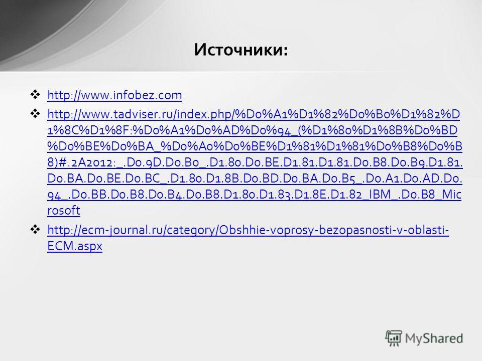 http://www.infobez.com http://www.tadviser.ru/index.php/%D0%A1%D1%82%D0%B0%D1%82%D 1%8C%D1%8F:%D0%A1%D0%AD%D0%94_(%D1%80%D1%8B%D0%BD %D0%BE%D0%BA_%D0%A0%D0%BE%D1%81%D1%81%D0%B8%D0%B 8)#.2A2012:_.D0.9D.D0.B0_.D1.80.D0.BE.D1.81.D1.81.D0.B8.D0.B9.D1.81.