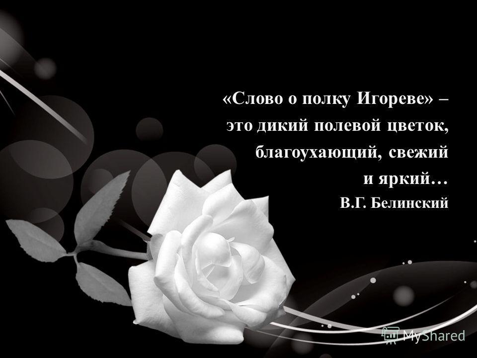 Поплавский Г.Г. Плач Ярославны