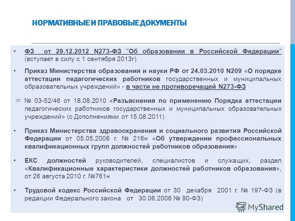 НОРМАТИВНЫЕ И ПРАВОВЫЕ ДОКУМЕНТЫ ФЗ от 29.12.2012 N273-ФЗ