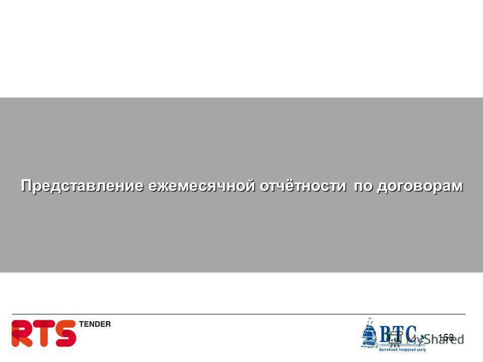 Представление ежемесячной отчётности по договорам 158