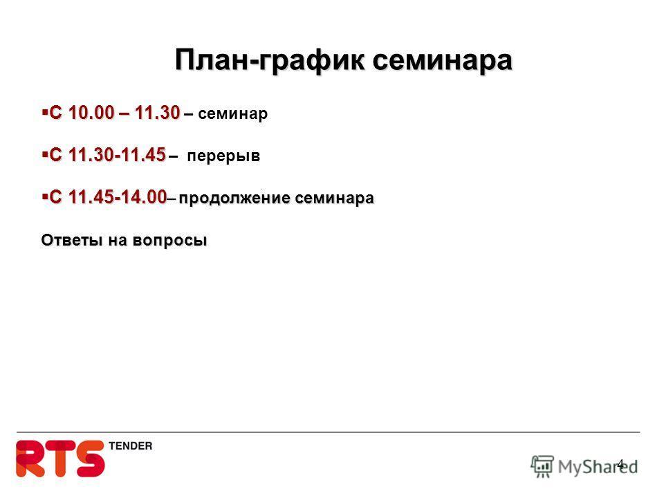 4 План-график семинара С 10.00 – 11.30 С 10.00 – 11.30 – семинар С 11.30-11.45 С 11.30-11.45 – перерыв С 11.45-14.00 – продолжение семинара С 11.45-14.00 – продолжение семинара Ответы на вопросы