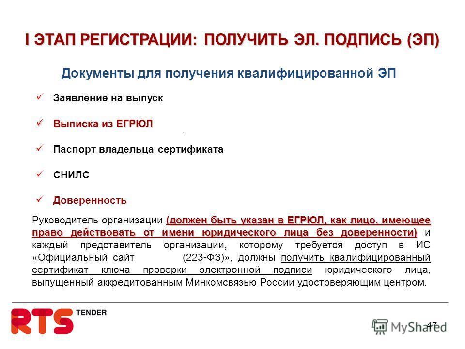 Заявление на снилс для иностранных граждан - 85