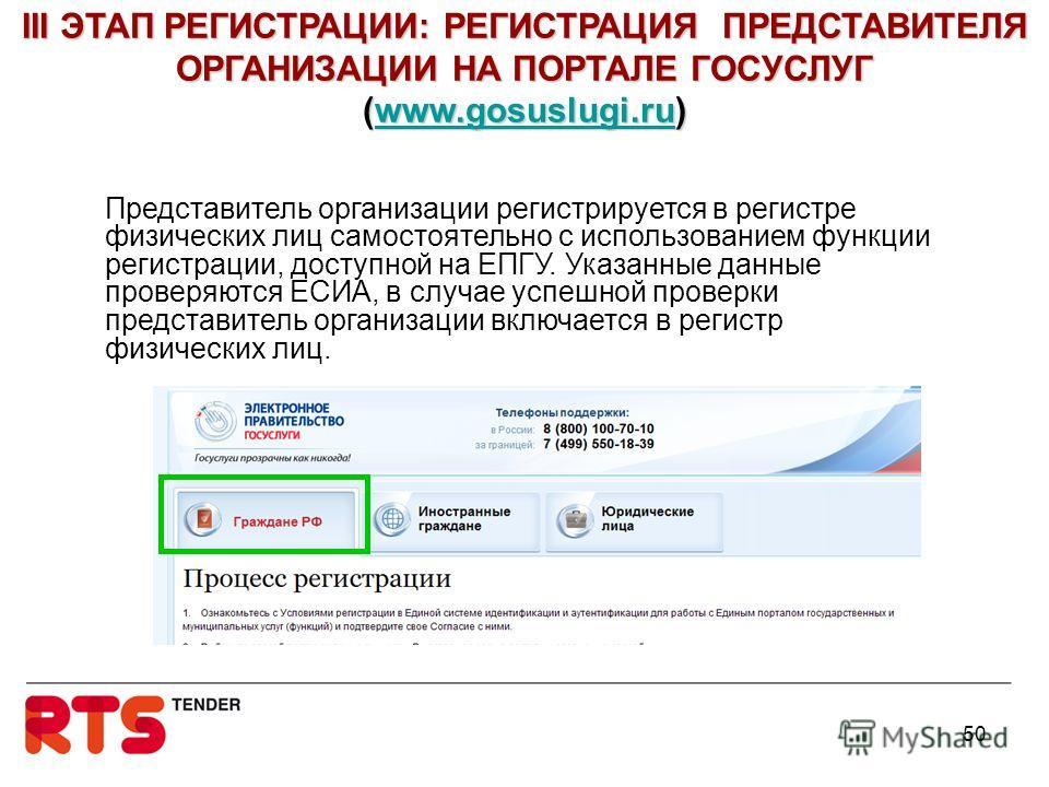 50 III ЭТАП РЕГИСТРАЦИИ: РЕГИСТРАЦИЯ ПРЕДСТАВИТЕЛЯ ОРГАНИЗАЦИИ НА ПОРТАЛЕ ГОСУСЛУГ (www.gosuslugi.ru) www.gosuslugi.ru Представитель организации регистрируется в регистре физических лиц самостоятельно с использованием функции регистрации, доступной н