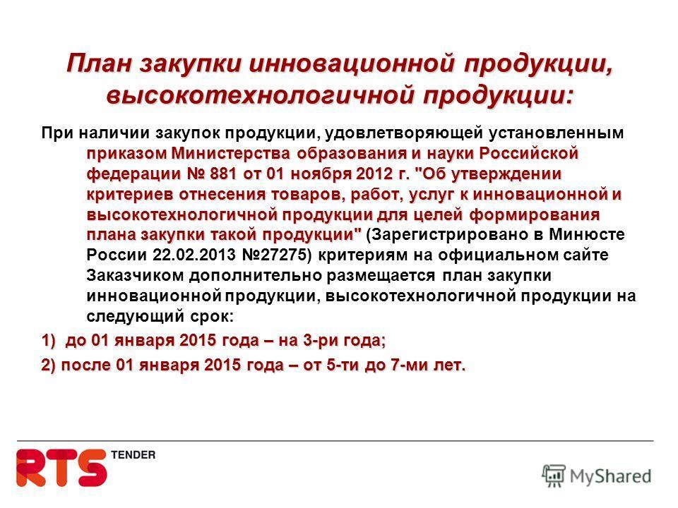 План закупки инновационной продукции, высокотехнологичной продукции: приказом Министерства образования и науки Российской федерации 881 от 01 ноября 2012 г.