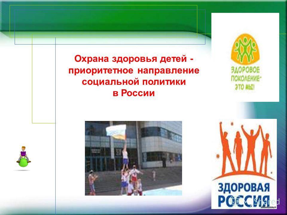 Охрана здоровья детей - приоритетное направление социальной политики в России