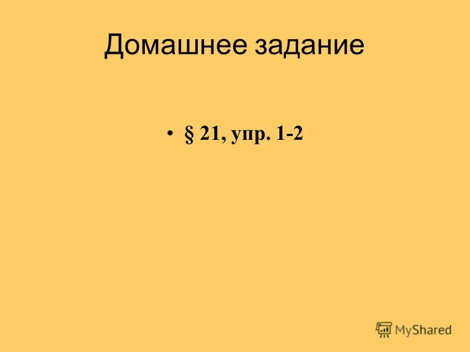 Домашнее задание § 21, упр. 1-2