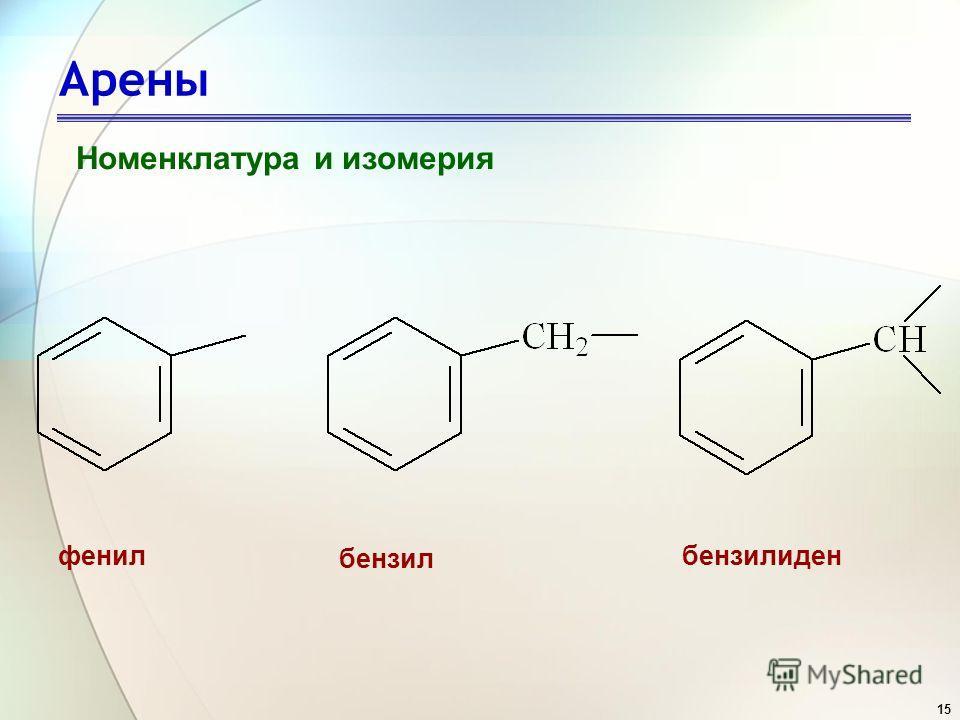 15 Арены Номенклатура и изомерия фенил бензил бензилиден