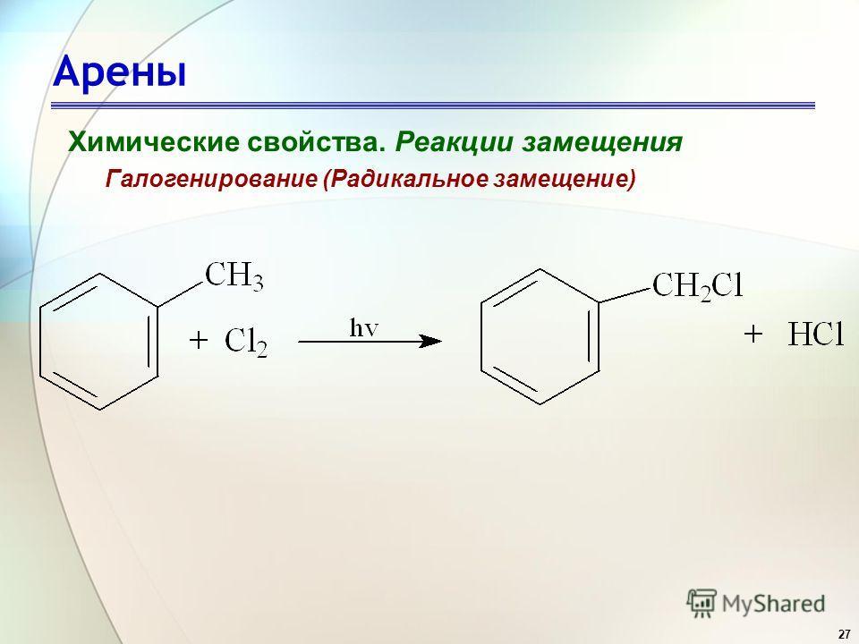 27 Арены Химические свойства. Реакции замещения Галогенирование (Радикальное замещение)
