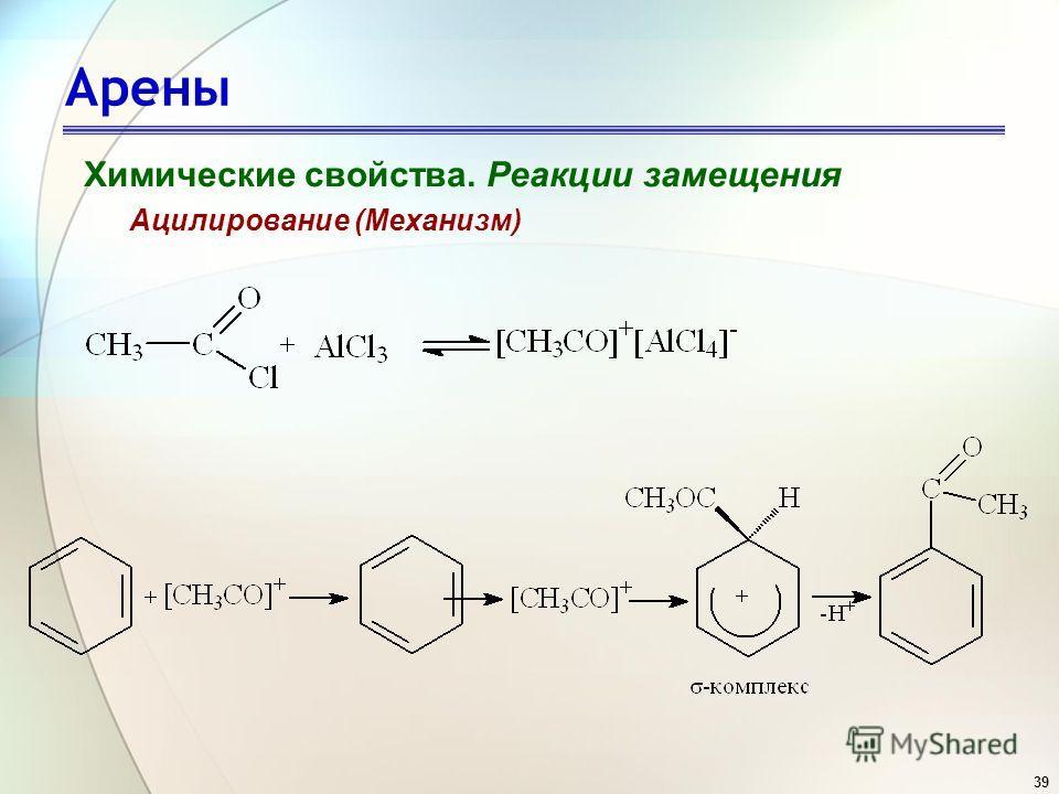 39 Арены Химические свойства. Реакции замещения Ацилирование (Механизм)