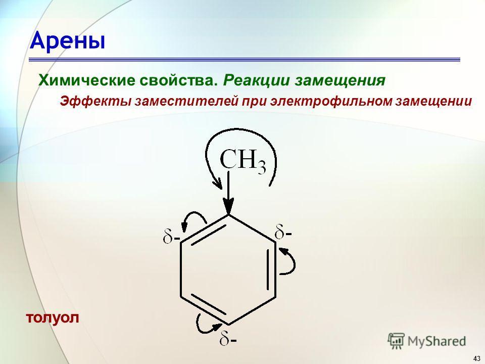 43 Арены Химические свойства. Реакции замещения Эффекты заместителей при электрофильном замещении толуол