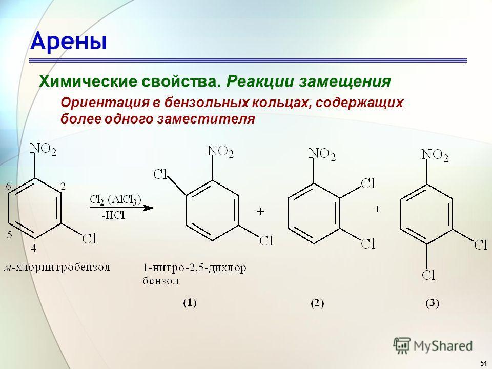 51 Арены Химические свойства. Реакции замещения Ориентация в бензольных кольцах, содержащих более одного заместителя