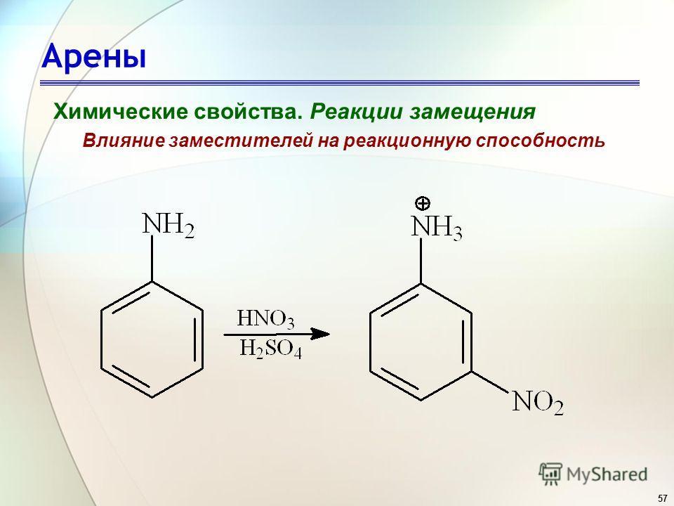 57 Арены Химические свойства. Реакции замещения Влияние заместителей на реакционную способность
