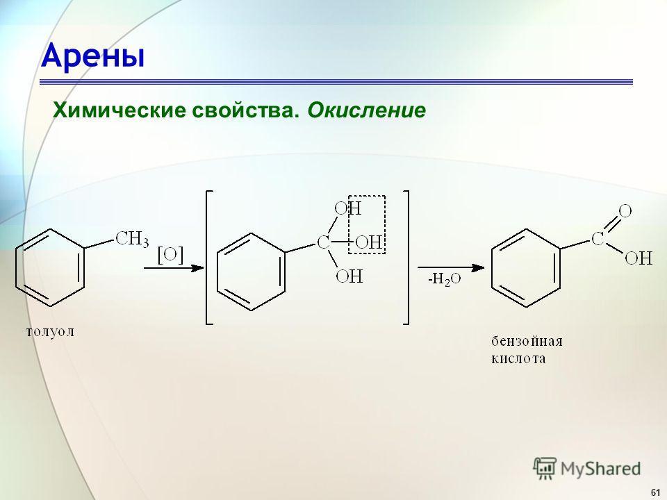 61 Арены Химические свойства. Окисление