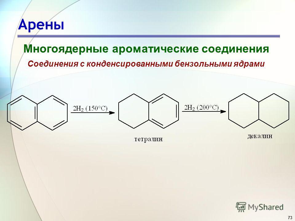 73 Арены Многоядерные ароматические соединения Соединения с конденсированными бензольными ядрами