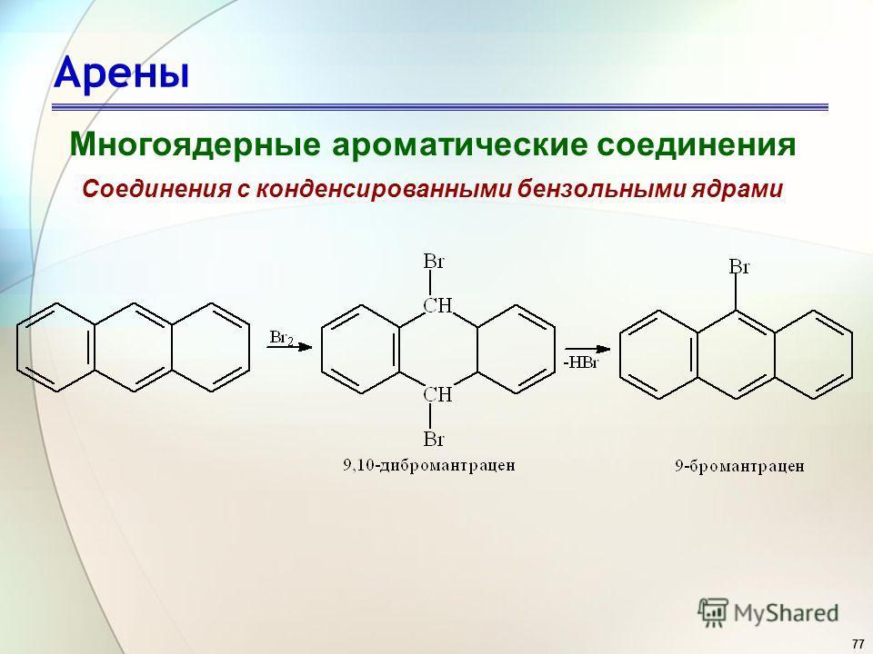 77 Арены Многоядерные ароматические соединения Соединения с конденсированными бензольными ядрами