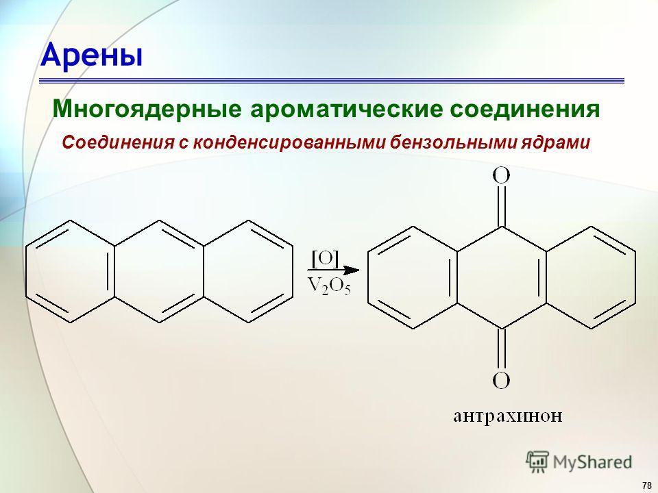 78 Арены Многоядерные ароматические соединения Соединения с конденсированными бензольными ядрами