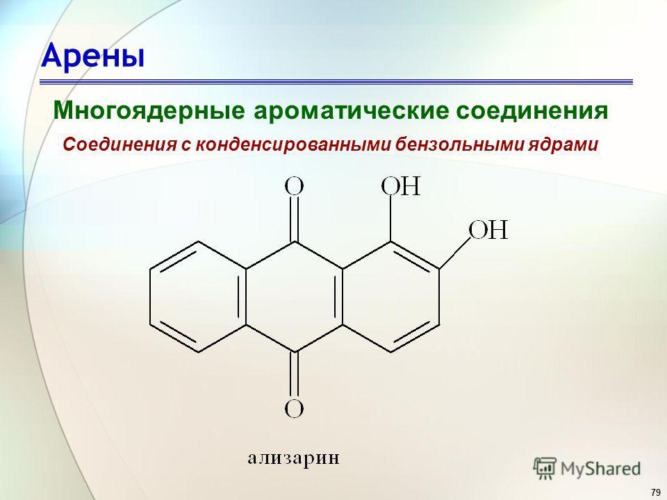 79 Арены Многоядерные ароматические соединения Соединения с конденсированными бензольными ядрами