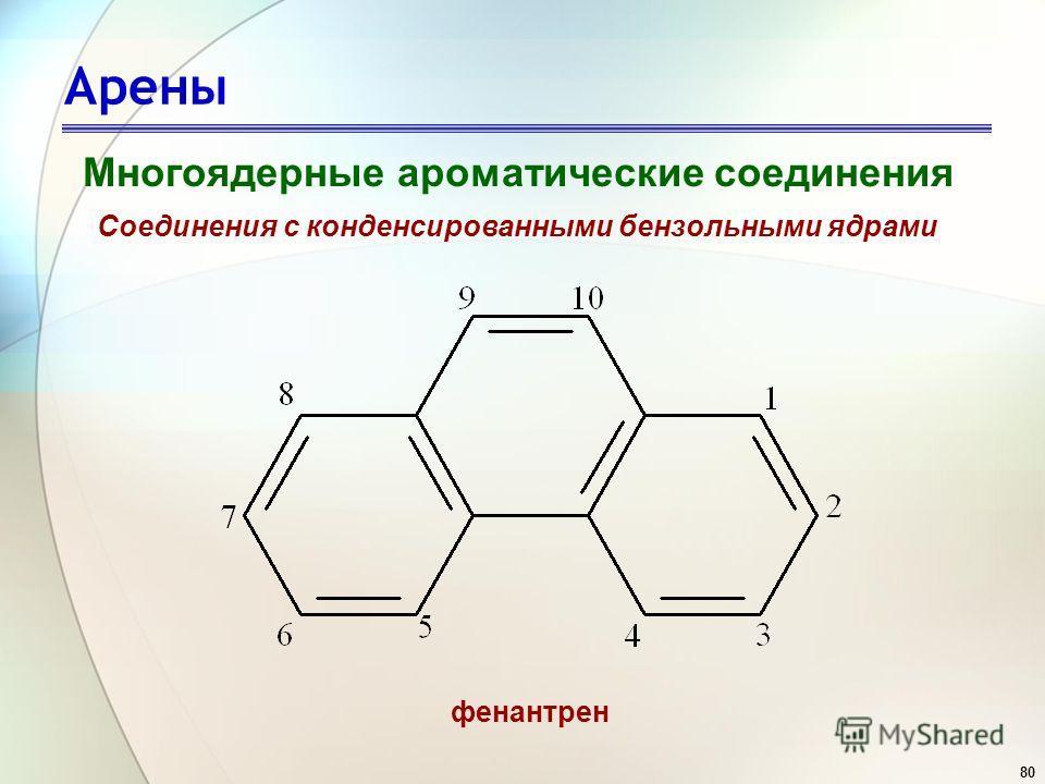 80 Арены Многоядерные ароматические соединения Соединения с конденсированными бензольными ядрами фенантрен