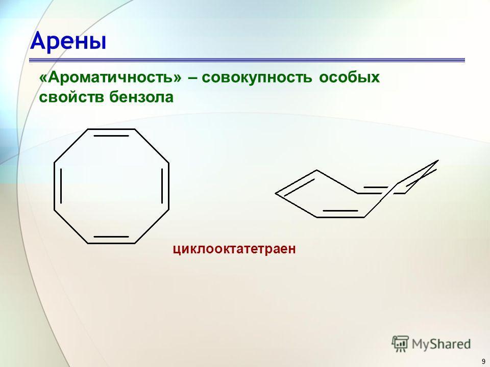 9 Арены «Ароматичность» – совокупность особых свойств бензола циклооктатетраен
