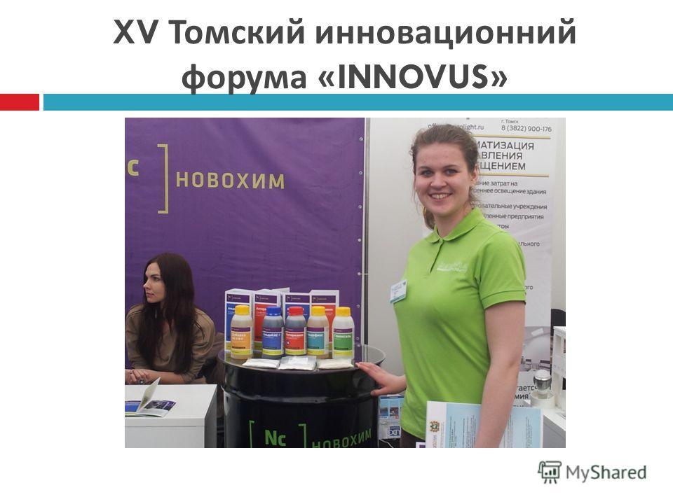 XV Томский инновационний форума «INNOVUS»