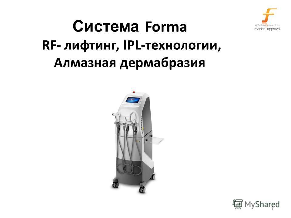 1 Система Forma RF- лифтинг, IPL-технологии, Алмазная дермабразия