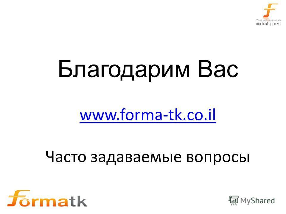 21 Благодарим Вас www.forma-tk.co.il Часто задаваемые вопросы www.forma-tk.co.il