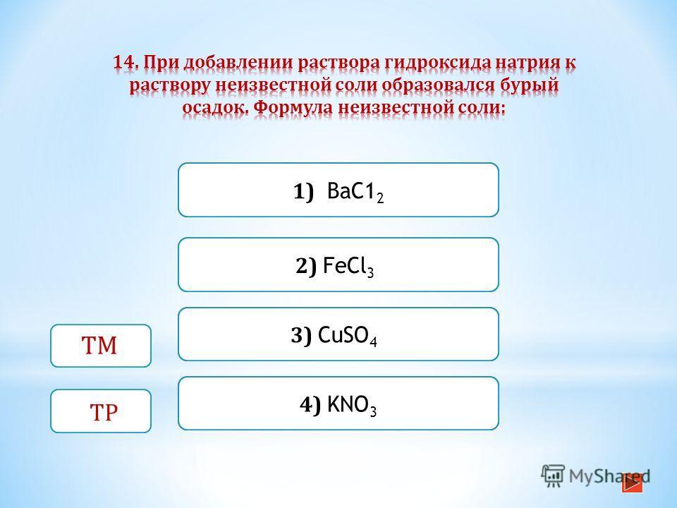 Верно Неверно 1) ВаС1 2 2) FeCl 3 Неверно 3) CuSO 4 Неверно 4) KNO 3 ТМ ТР
