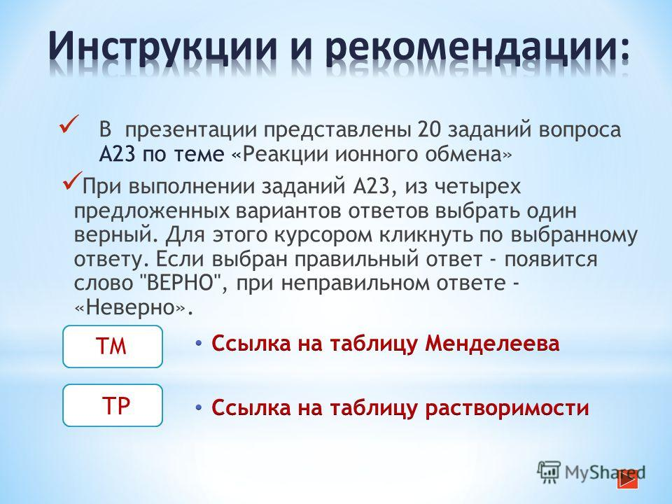 ТМ ТР