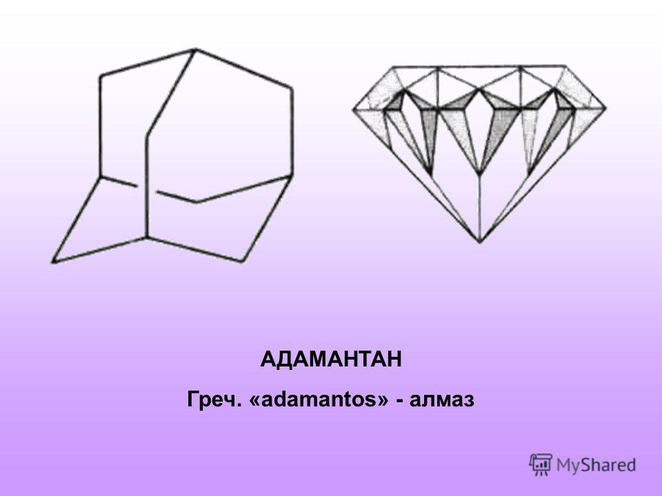 АДАМАНТАН Греч. «adamantos» - алмаз